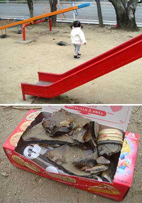滑り台が危ない